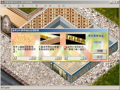 夢幻咖啡屋繁體中文版下載,又一個等待實現夢想的咖啡夢遊戲!