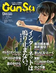 月刊群雛 2015年09月号