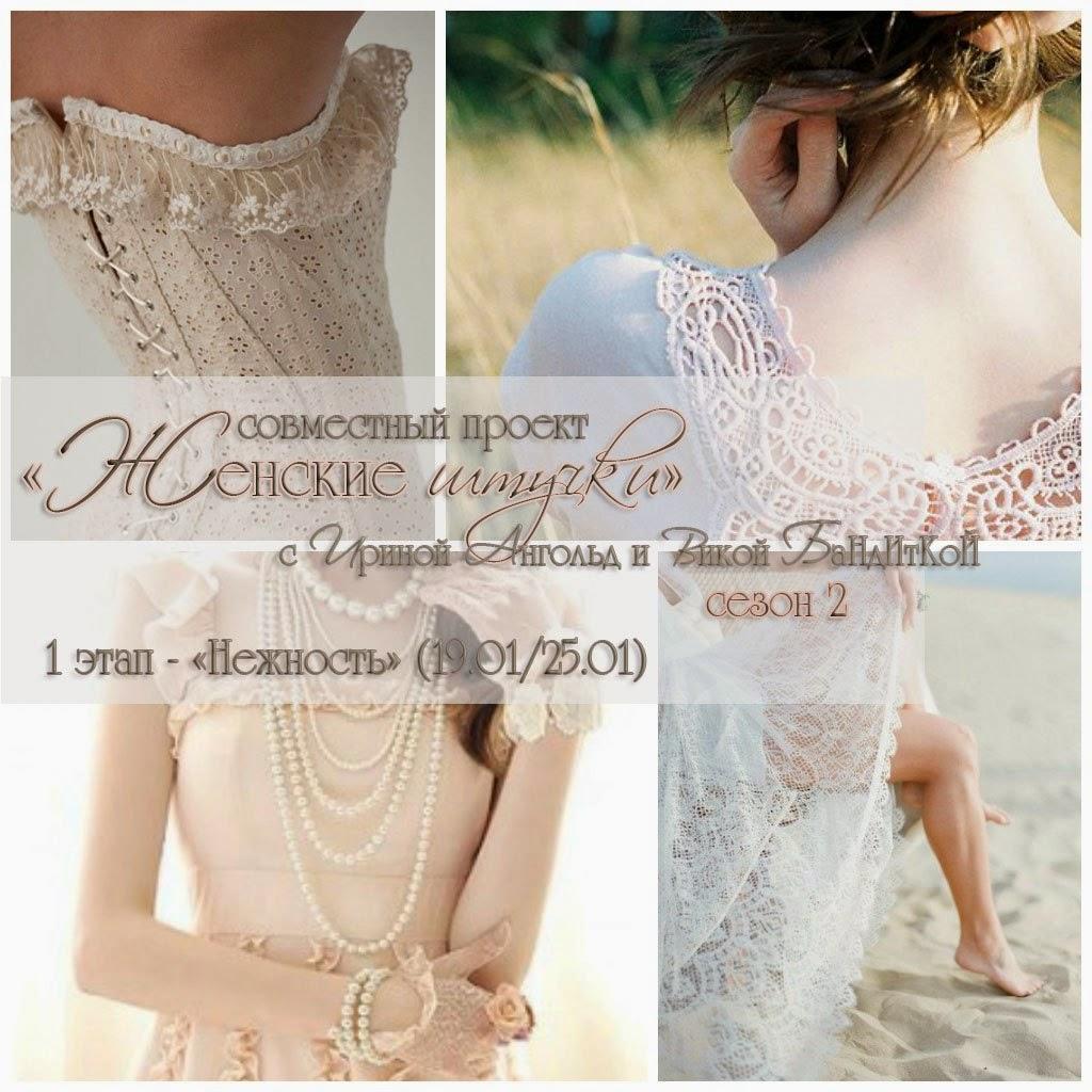 http://irina-angold.blogspot.ru/2015/01/2-1.html