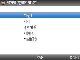 al quran only bangla translation pdf free download