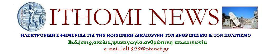 ITHOMI NEWS
