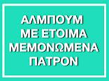 ΕΤΗΣΙΟ ΑΛΜΠΟΥΜ / ΚΑΤΑΛΟΓΟΣ