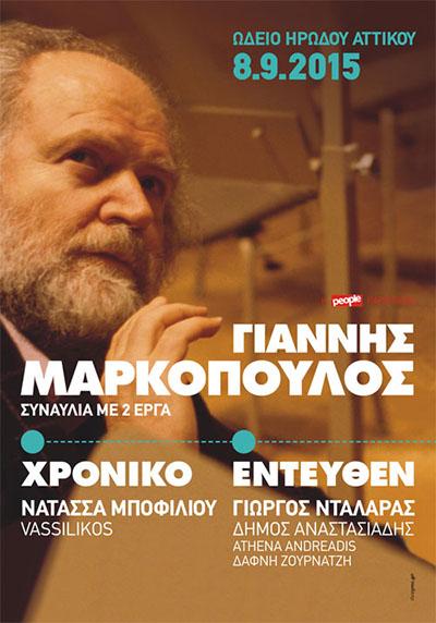 Ο Γιάννης Μαρκόπουλος στο Ωδείο Ηρώδου Αττικού