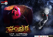 Chandrika movie first look-thumbnail-9