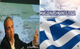 Ν. Λυγερός: Σκοπιανό και Ιδεολογία... Μακεδονία και Ιστορία Μέλλοντος... Σκόπια και ευρωπαϊκό
