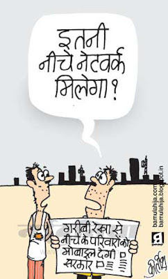 poverty, poverty cartoon, poorman, common man, bpl cartoon, mobile, upa government, congress cartoon, indian political cartoon
