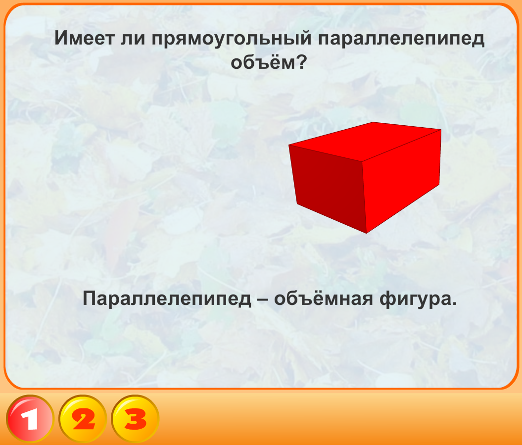 http://files.school-collection.edu.ru/dlrstore/0462f20e-d7fc-45c5-90e2-fcf8606c2c47/%5BNS-MATH_3-10-34%5D_%5BMA_017%5D.swf