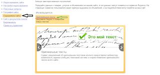 как добавить текст в Яндекс Вебмастер
