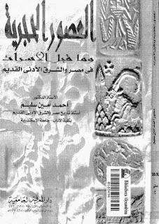 العصور الحجرية وما قبل الأسرات في مصر والشرق الأدنى القديم - أحمد أمين سليم