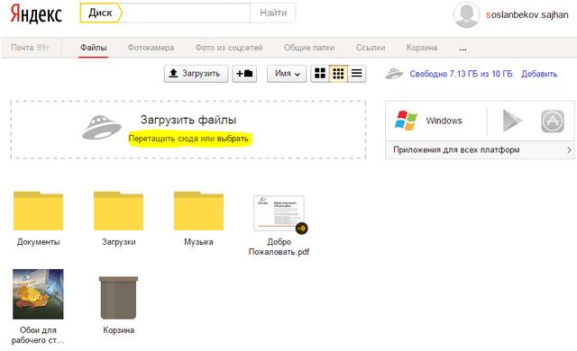 Как найти с яндекс диска