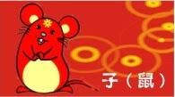 2012 zodiac rat 鼠 子