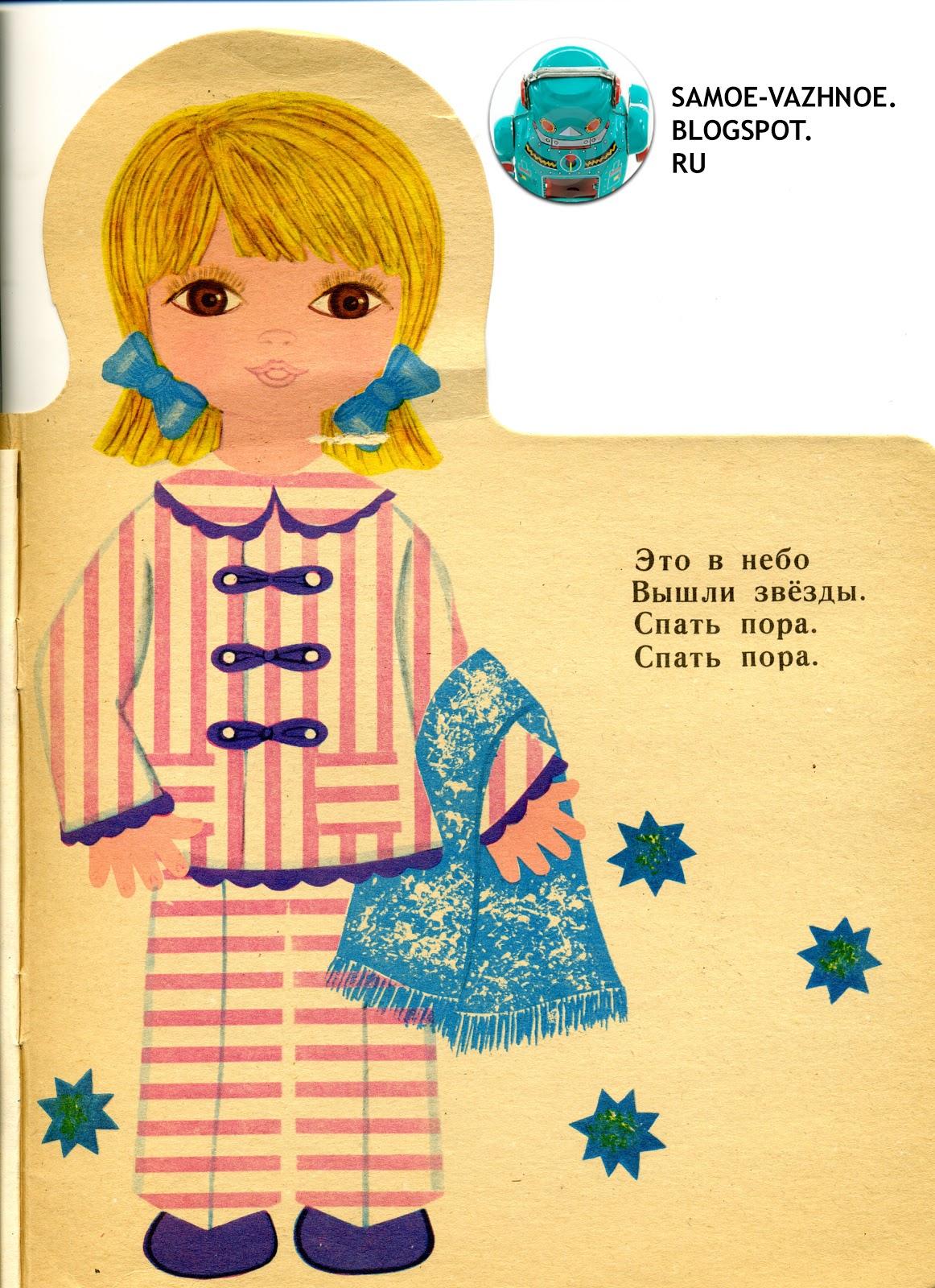 Книжка-кукла нашего детства. Кукла платья-книга СССР