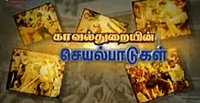 Kaavalthuraiyin Seiyalpadugal – Captain Tv