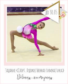 """+++Задание № 10 """"Спорт. Художественная гимнастика"""" до 30/05"""