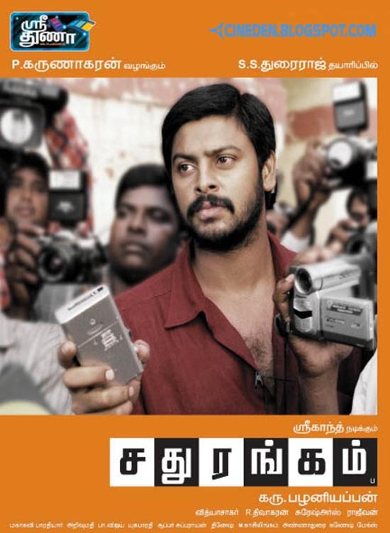 Sadhurangam (2011) - Tamil Movie Review