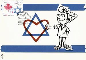 ישראל קנדה - גלויית מירב.