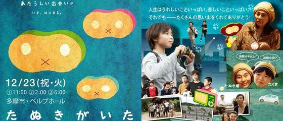 http://tanuki.taenoha.com/