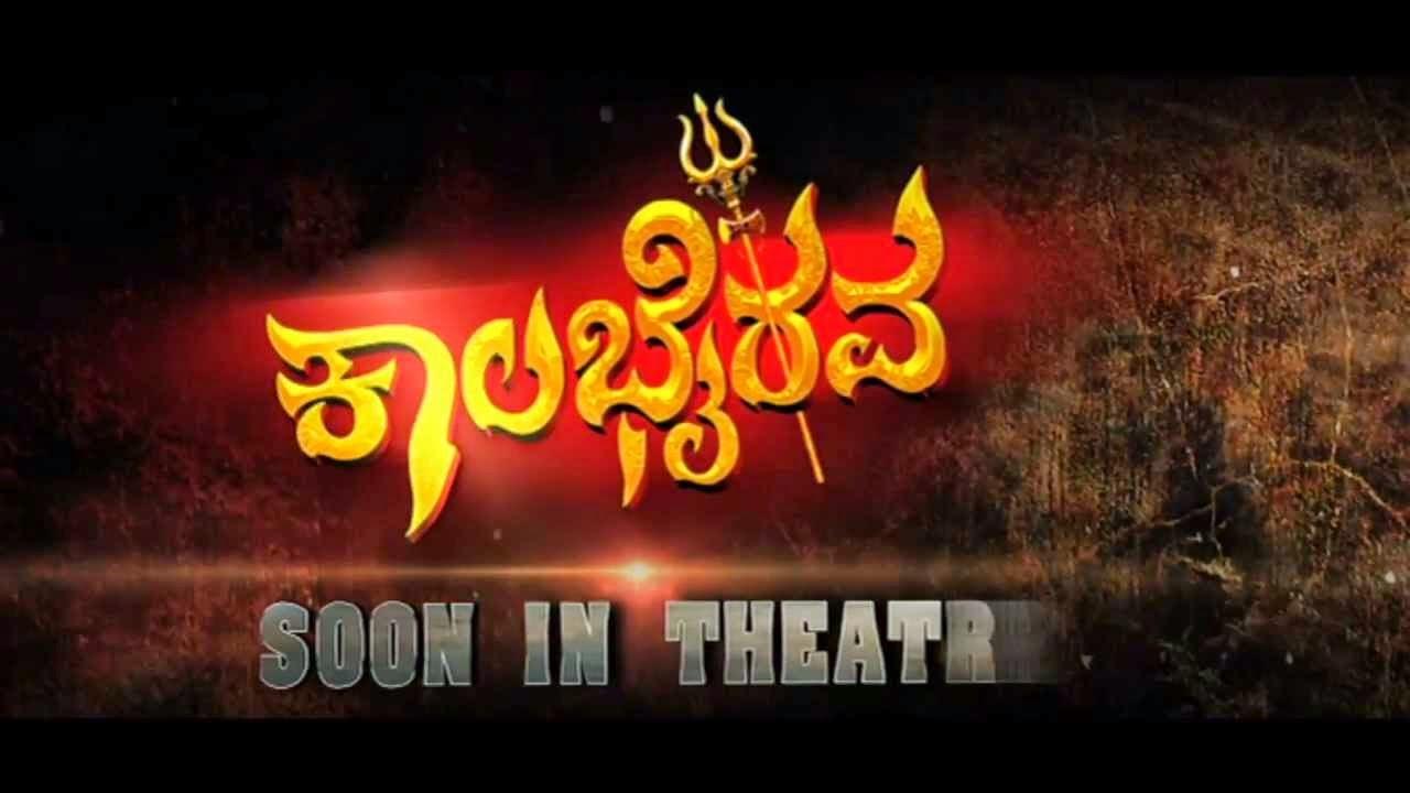 Kalabhairava (2014) Kannada Movie Mp3 Songs Download