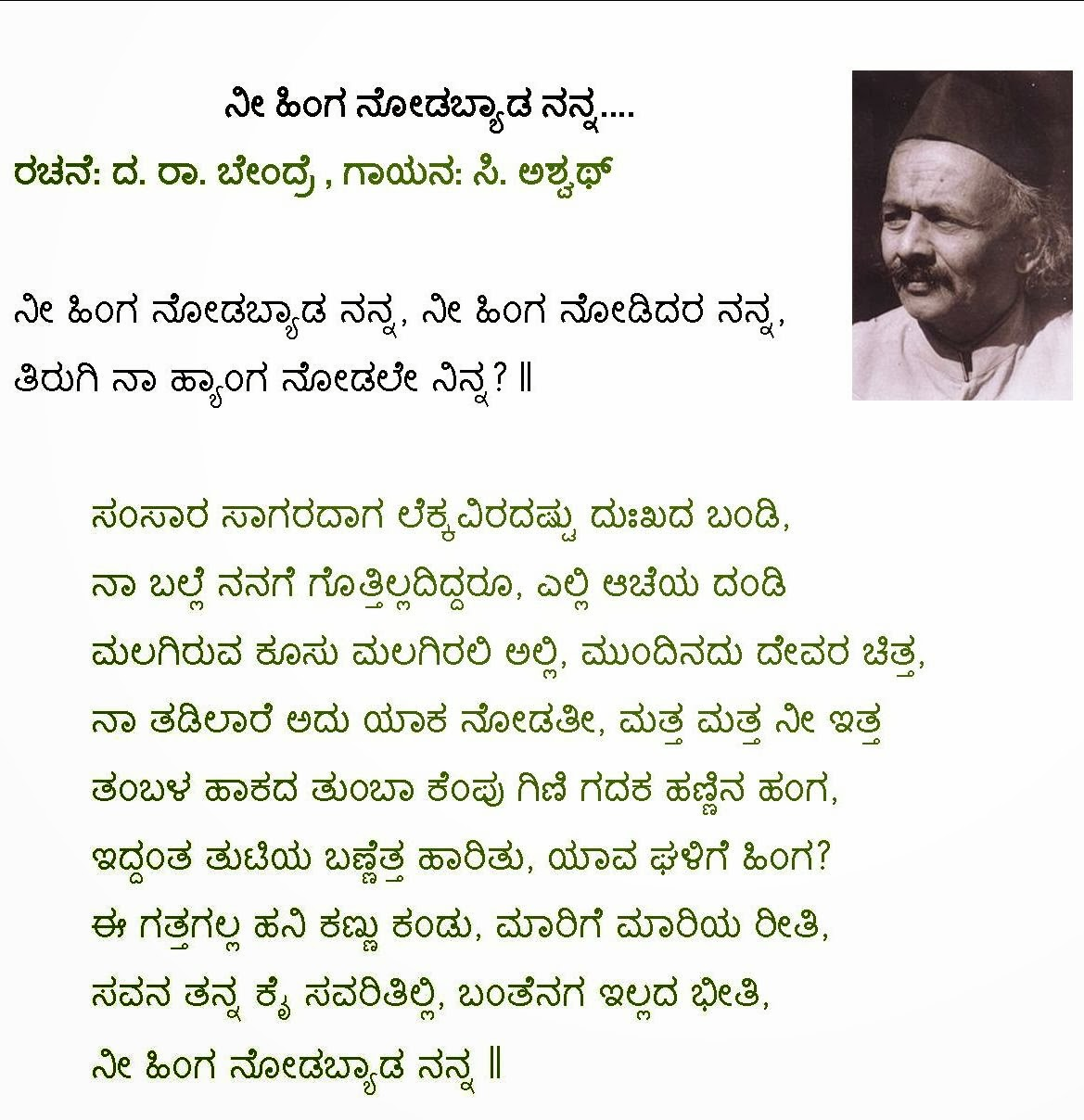 essay on kuvempu Kuvempu essay, ಕುವೆಂಪು ಪ್ರಬಂಧ, , , translation, human translation, automatic translation.