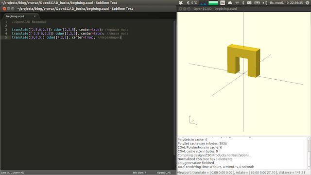"""Буква """"П"""" из кубиков в OpenSCAD"""