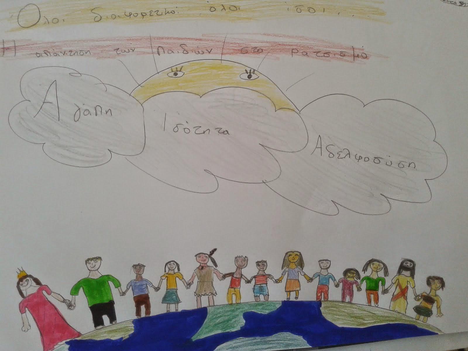 Το μήνυμά μας-Πανελλήνια Ημέρα Σχολικού Αθλητισμού
