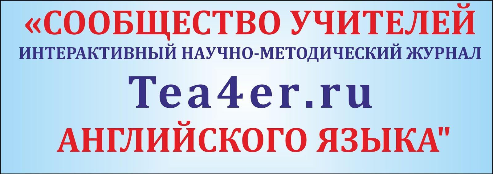 Tea4cher.ru