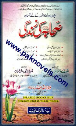 Sahaba Ki Zindagi by Muhammad Haneef Abdul Majeed