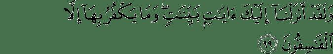 Surat Al-Baqarah Ayat 99