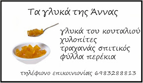 ΤΑ ΓΛΥΚΑ ΤΗΣ ΑΝΝΑΣ στην αλμωπια