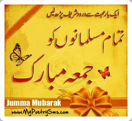 Sub Ko Yoam-E-Jumma Mubarak