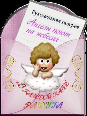 """""""Ангелы поют на небесах"""""""