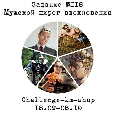"""Задание №118 """"Мужской пирог вдохновение"""""""