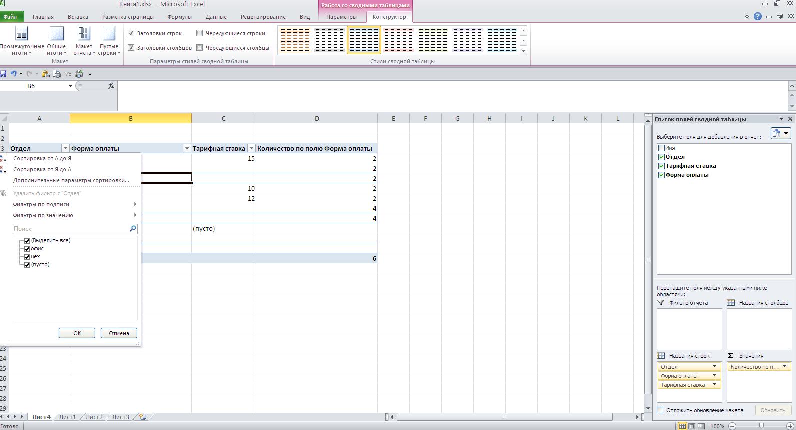 Форма ввода данных в список Excel - fo 58