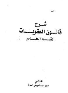 تحميل كتاب شرح قانون العقوبات القسم الخاص