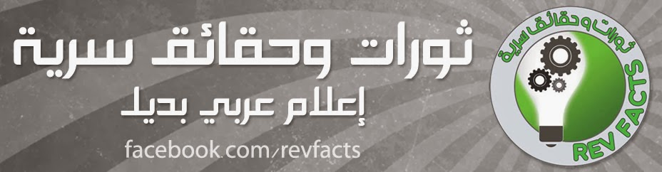 ثورات وحقائق سرية