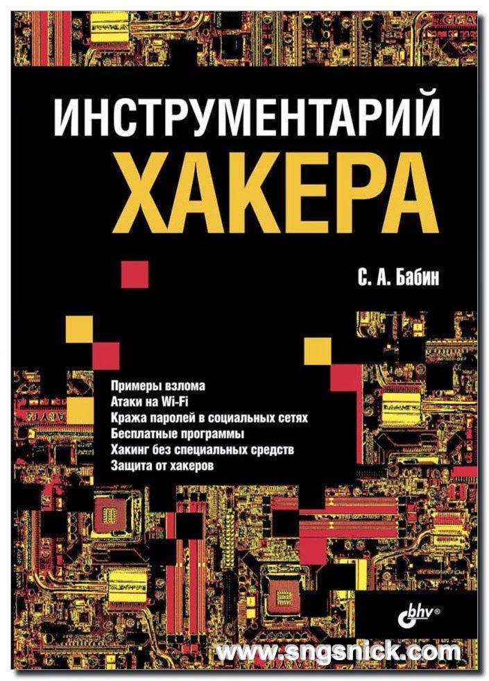 инструментарий хакера скачать книгу