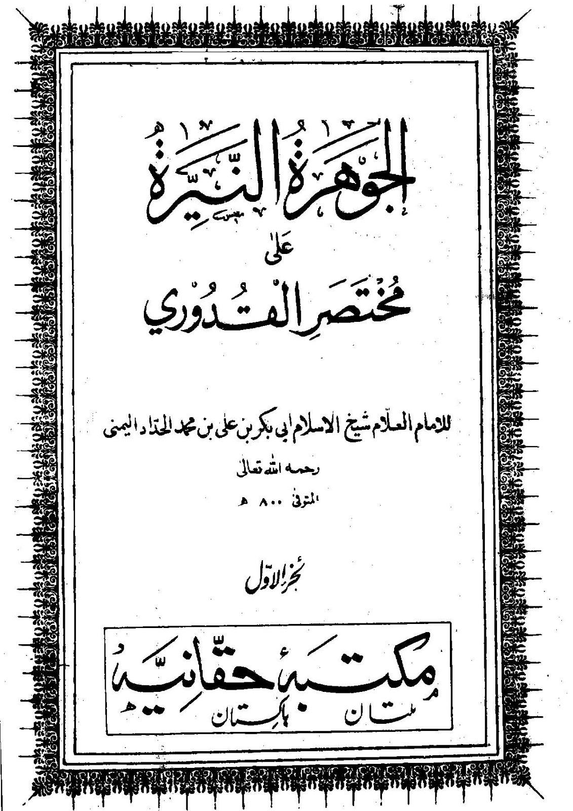 الجوهرة النيرة على مختصر القدوري - بن محمد الحداد اليمنى pdf