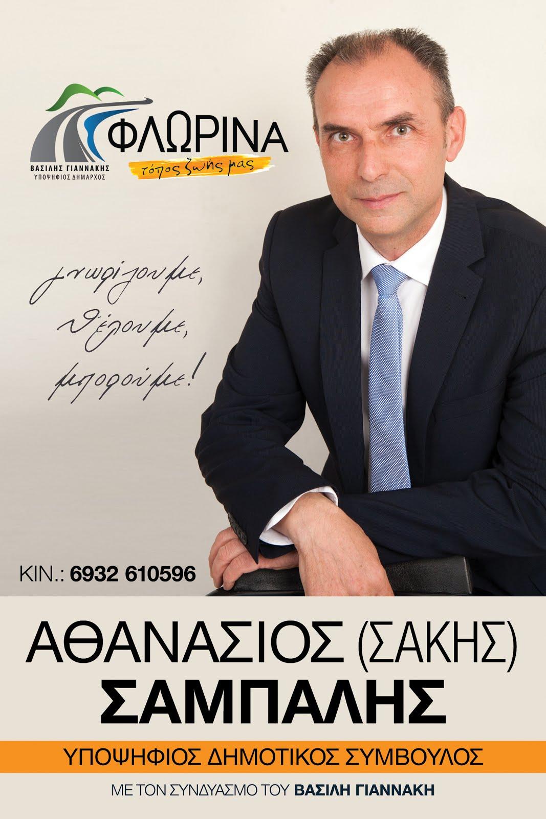 ΑΘΑΝΑΣΙΟΣ (ΣΑΚΗΣ) ΣΑΜΠΑΛΗΣ