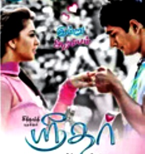 Sridar (2012) – Org Dvd Rip -All Video Songs