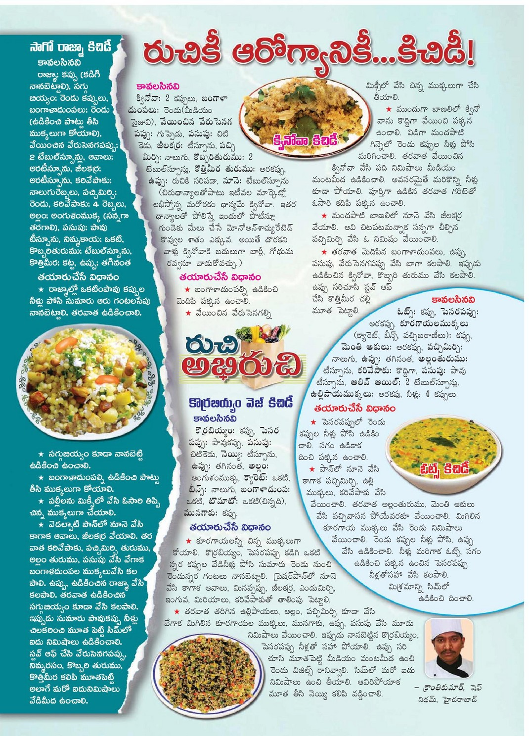 Telugu Recipes: AndhraRecipes MakingTips_KitchenTips_ RecipesTips ...