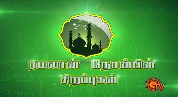 Ramzan Nombin Sirappugal | Dt 09-08-13