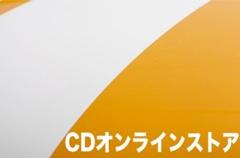 CDオンラインストア