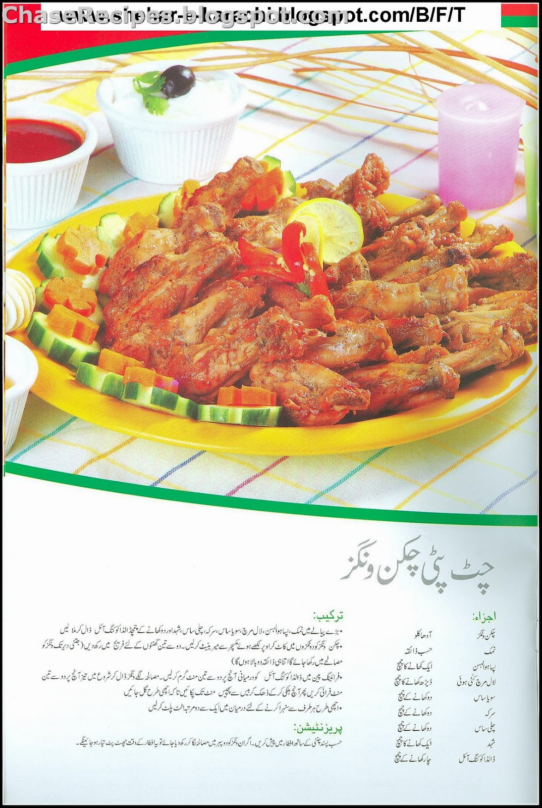 Chatpatay Chicken Wings Urdu Recipe