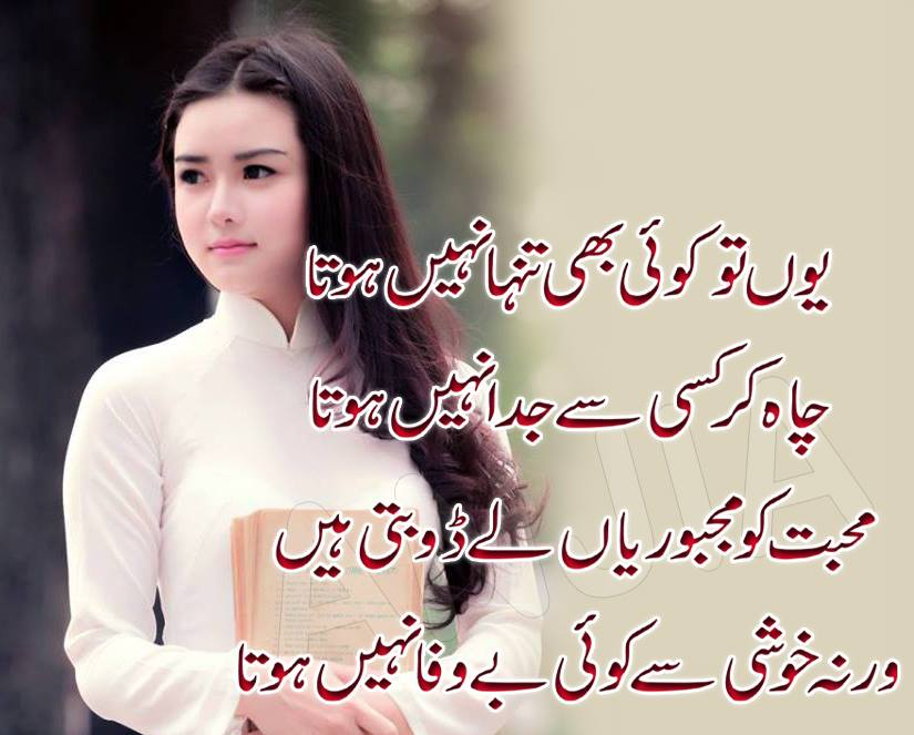Sad Images Of Love With Quotes In Urdu Boy : Poetry Romantic & Lovely , Urdu Shayari Ghazals Baby Videos Photo ...