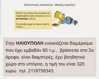 http://inschool.gr/G6/LANG/PROTASEIS-ELLEIPTIKES-PRAC-G6-LANG-HPclickon-1310152213-tzortzisk/index.html