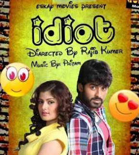 Idiot Bengali Full Watch HD Movie