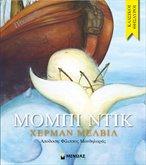 http://www.minoas.gr/book-4092.minoas