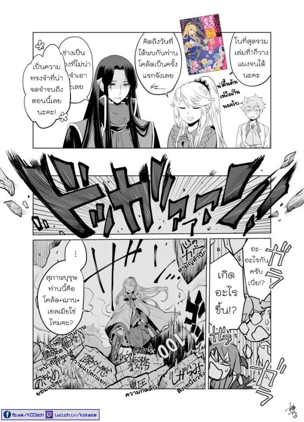 Akuyaku Reijo nano de Last Boss wo Kattemimashita-ตอนที่ 5