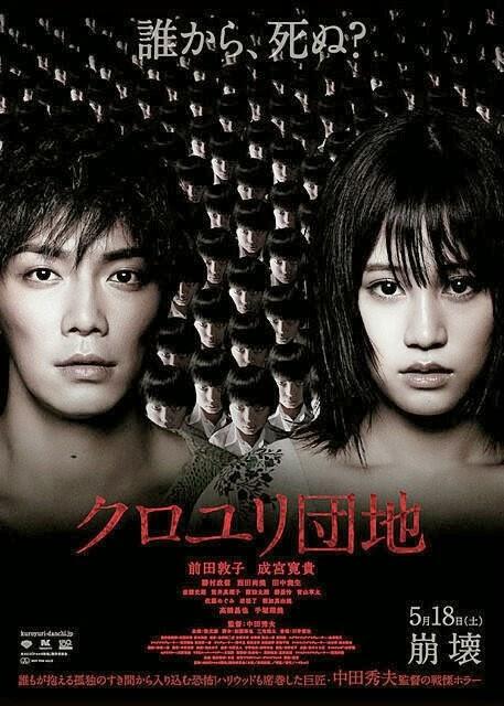http://4.bp.blogspot.com/-2ghD_re6CZo/Uon9K7_P-YI/AAAAAAAAACA/jDHF6kFhCjQ/s1600/kuroyuri-danchi-poster.jpg