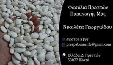 ΝΙΚΟΛΕΤΑ ΓΕΩΡΓΙΑΔΟΥ ΦΑΣΟΛΙΑ ΠΡΕΣΠΩΝ